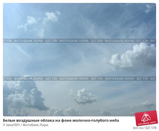 Купить «Белые воздушные облака на фоне молочно-голубого неба», эксклюзивное фото № 327178, снято 28 мая 2008 г. (c) lana1501 / Фотобанк Лори