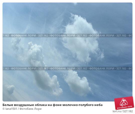 Белые воздушные облака на фоне молочно-голубого неба, эксклюзивное фото № 327182, снято 28 мая 2008 г. (c) lana1501 / Фотобанк Лори