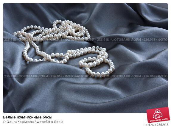 Белые жумчужные бусы, фото № 236918, снято 27 марта 2008 г. (c) Ольга Хорькова / Фотобанк Лори