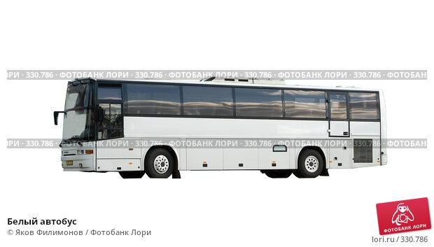 Купить «Белый автобус», фото № 330786, снято 5 июня 2008 г. (c) Яков Филимонов / Фотобанк Лори