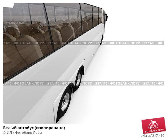 Купить «Белый автобус (изолировано)», иллюстрация № 217410 (c) ИЛ / Фотобанк Лори