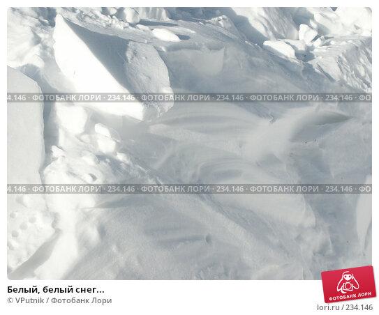 Купить «Белый, белый снег...», фото № 234146, снято 23 марта 2005 г. (c) VPutnik / Фотобанк Лори