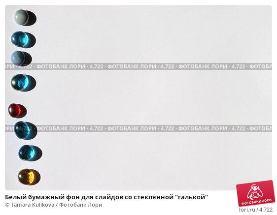 """Белый бумажный фон для слайдов со стеклянной """"галькой"""", фото № 4722, снято 24 сентября 2005 г. (c) Tamara Kulikova / Фотобанк Лори"""