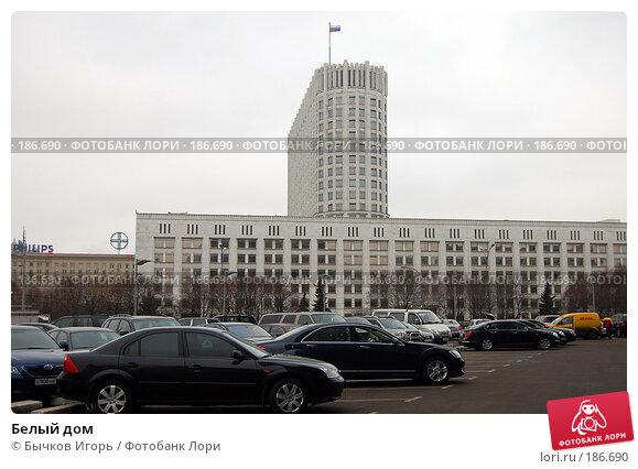 Белый дом, фото № 186690, снято 16 января 2008 г. (c) Бычков Игорь / Фотобанк Лори