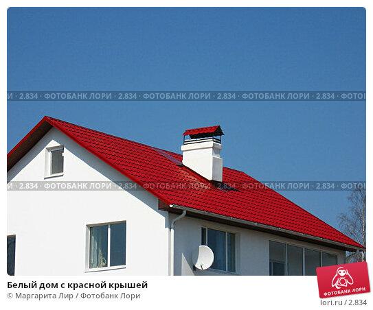 Белый дом с красной крышей, фото № 2834, снято 1 мая 2006 г. (c) Маргарита Лир / Фотобанк Лори