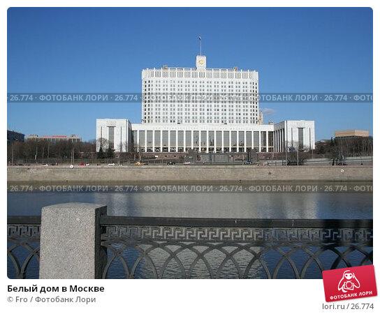 Белый дом в Москве, фото № 26774, снято 25 марта 2007 г. (c) Fro / Фотобанк Лори