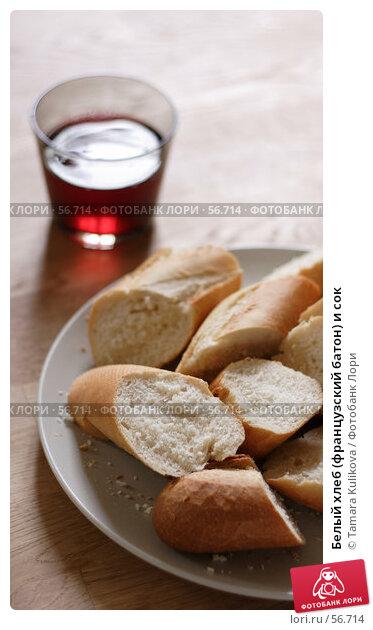 Белый хлеб (французский батон) и сок, фото № 56714, снято 30 июня 2007 г. (c) Tamara Kulikova / Фотобанк Лори