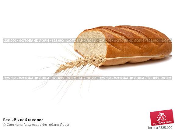 Белый хлеб и колос, фото № 325090, снято 9 апреля 2008 г. (c) Cветлана Гладкова / Фотобанк Лори