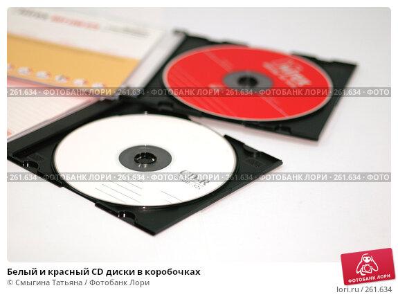 Купить «Белый и красный CD диски в коробочках», фото № 261634, снято 31 мая 2006 г. (c) Смыгина Татьяна / Фотобанк Лори