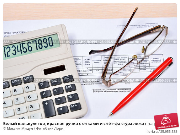 Купить «Белый калькулятор, красная ручка с очками и счёт-фактура лежат на рабочем столе бухгалтера», фото № 25955538, снято 11 апреля 2017 г. (c) Максим Мицун / Фотобанк Лори