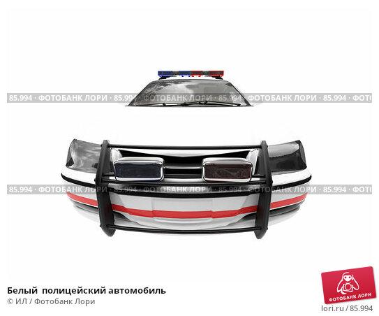 Белый  полицейский автомобиль, иллюстрация № 85994 (c) ИЛ / Фотобанк Лори