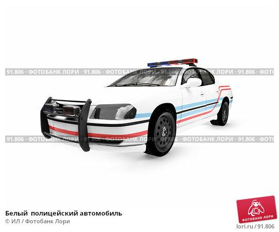 Купить «Белый  полицейский автомобиль», иллюстрация № 91806 (c) ИЛ / Фотобанк Лори