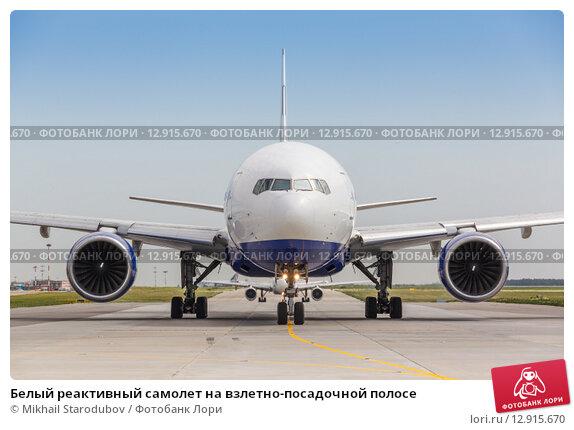 Белый реактивный самолет на взлетно-посадочной полосе. Стоковое фото, фотограф Mikhail Starodubov / Фотобанк Лори