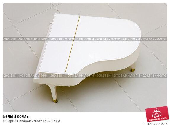 Белый рояль, фото № 200518, снято 9 февраля 2008 г. (c) Юрий Назаров / Фотобанк Лори