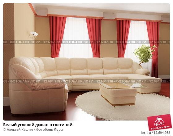 белый угловой диван в гостиной купить иллюстрацию 12694938