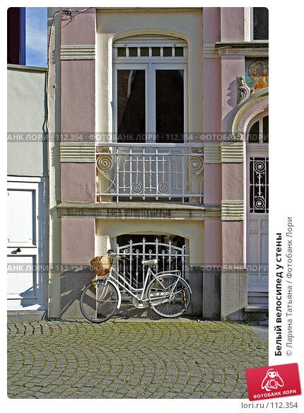 Белый велосипед у стены, фото № 112354, снято 30 сентября 2007 г. (c) Ларина Татьяна / Фотобанк Лори