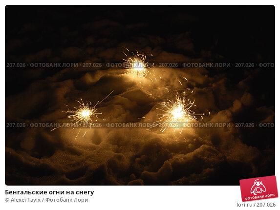 Бенгальские огни на снегу, эксклюзивное фото № 207026, снято 10 февраля 2008 г. (c) Alexei Tavix / Фотобанк Лори