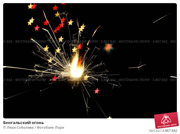 Бенгальский огонь. Стоковое фото, фотограф Люся Соболева / Фотобанк Лори