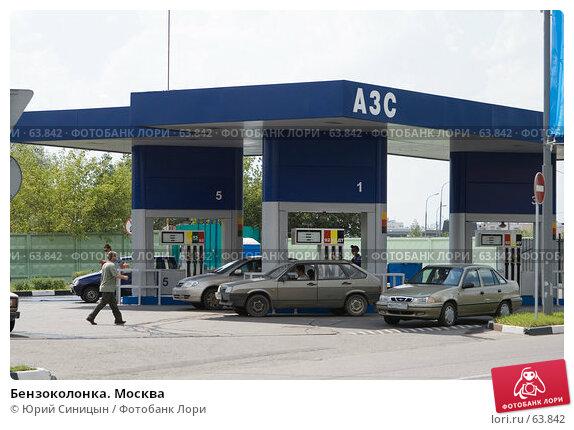 Бензоколонка. Москва, фото № 63842, снято 13 июля 2007 г. (c) Юрий Синицын / Фотобанк Лори