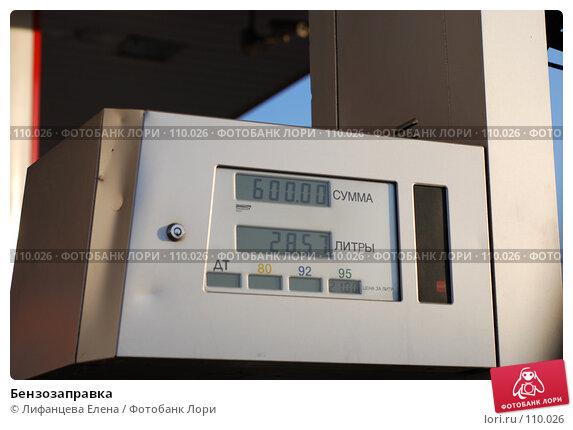 Бензозаправка, фото № 110026, снято 26 октября 2007 г. (c) Лифанцева Елена / Фотобанк Лори