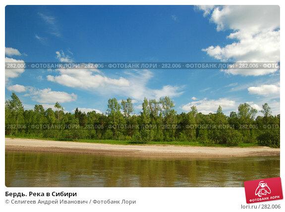 Бердь. Река в Сибири, фото № 282006, снято 10 июня 2007 г. (c) Селигеев Андрей Иванович / Фотобанк Лори