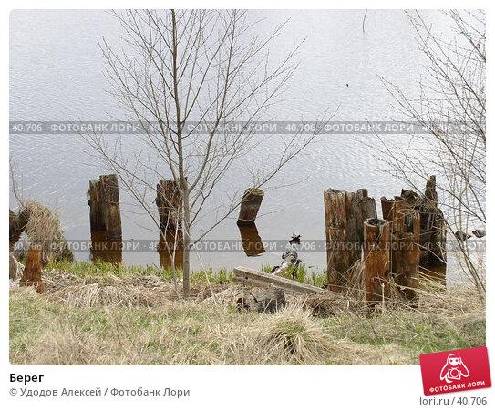Берег, фото № 40706, снято 30 апреля 2007 г. (c) Удодов Алексей / Фотобанк Лори
