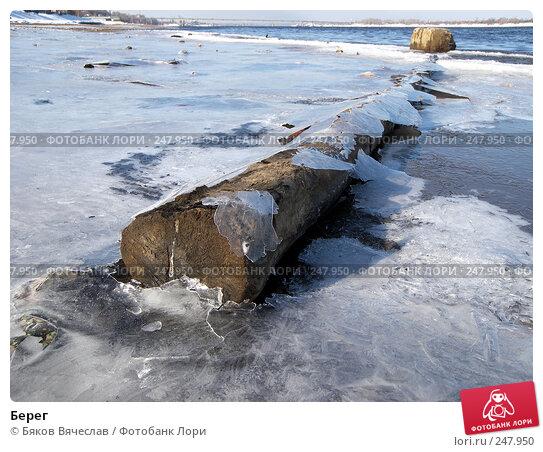 Берег, фото № 247950, снято 23 марта 2008 г. (c) Бяков Вячеслав / Фотобанк Лори