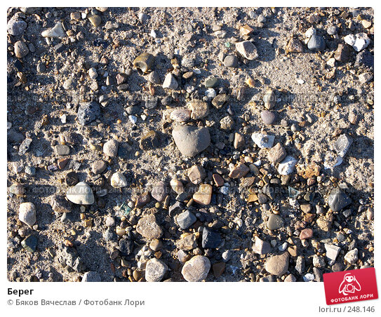 Берег, фото № 248146, снято 23 марта 2008 г. (c) Бяков Вячеслав / Фотобанк Лори