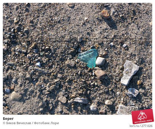 Берег, фото № 277026, снято 23 марта 2008 г. (c) Бяков Вячеслав / Фотобанк Лори