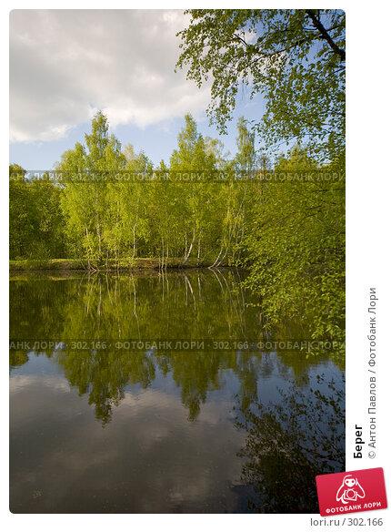 Берег, фото № 302166, снято 11 мая 2008 г. (c) Антон Павлов / Фотобанк Лори