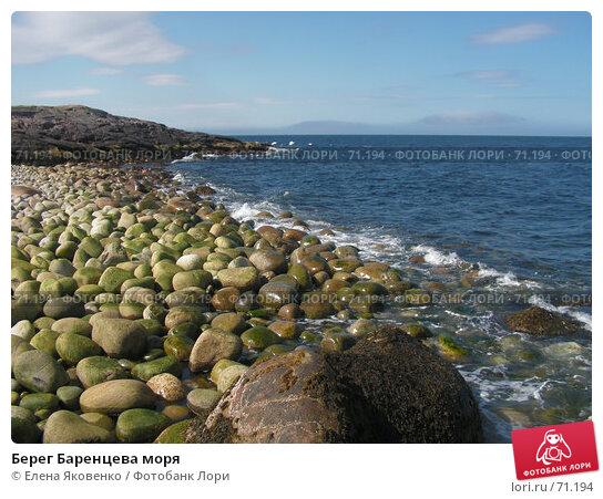 Берег Баренцева моря, фото № 71194, снято 10 ноября 2006 г. (c) Елена Яковенко / Фотобанк Лори