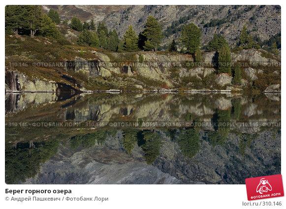 Купить «Берег горного озера», фото № 310146, снято 23 марта 2018 г. (c) Андрей Пашкевич / Фотобанк Лори