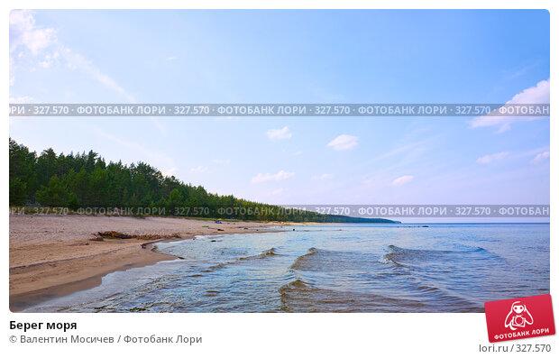 Берег моря, фото № 327570, снято 16 августа 2007 г. (c) Валентин Мосичев / Фотобанк Лори
