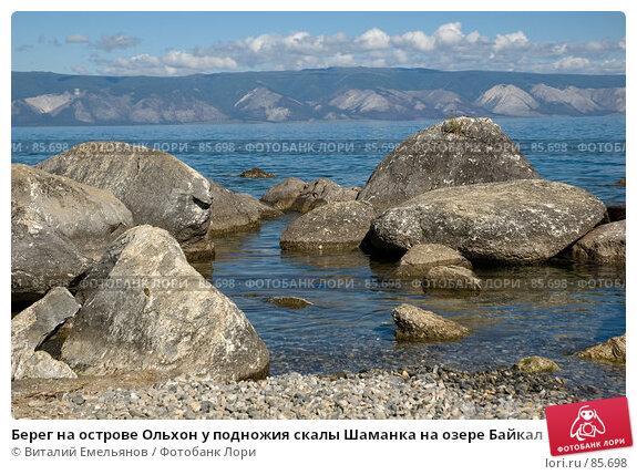 Берег на острове Ольхон у подножия скалы Шаманка на озере Байкал, фото № 85698, снято 21 августа 2007 г. (c) Виталий Емельянов / Фотобанк Лори