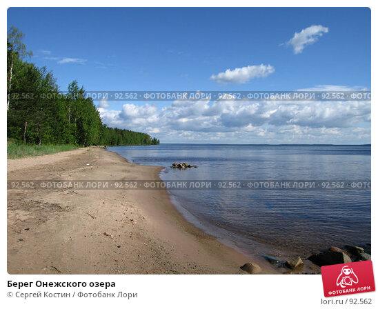 Берег Онежского озера, фото № 92562, снято 14 июня 2007 г. (c) Сергей Костин / Фотобанк Лори