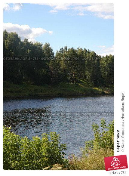 Берег реки, фото № 754, снято 4 августа 2005 г. (c) Юлия Яковлева / Фотобанк Лори