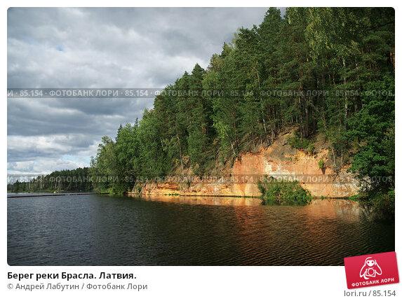 Берег реки Брасла. Латвия., фото № 85154, снято 9 сентября 2007 г. (c) Андрей Лабутин / Фотобанк Лори