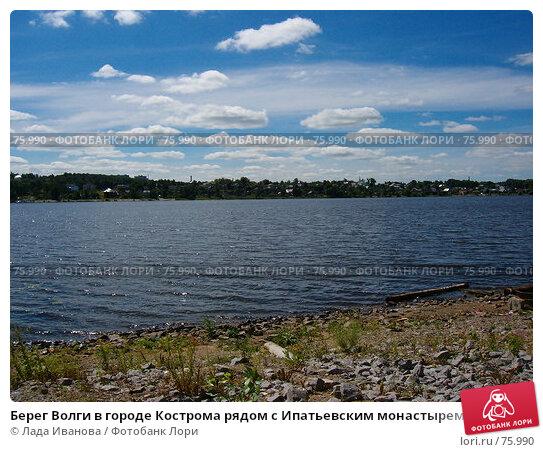 Берег Волги в городе Кострома рядом с Ипатьевским монастырем, фото № 75990, снято 18 июля 2006 г. (c) Лада Иванова / Фотобанк Лори