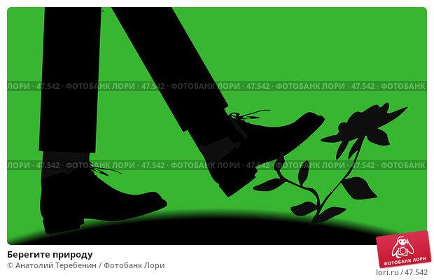 Берегите природу, иллюстрация № 47542 (c) Анатолий Теребенин / Фотобанк Лори