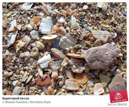 Береговой песок, фото № 284818, снято 1 августа 2006 г. (c) Михаил Комягин / Фотобанк Лори