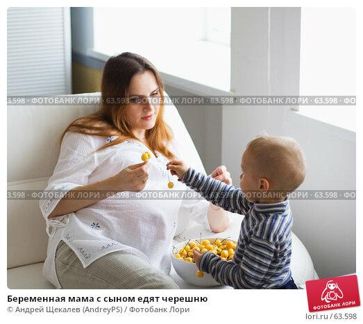 Беременная мама с сыном едят черешню, фото № 63598, снято 1 июля 2006 г. (c) Андрей Щекалев (AndreyPS) / Фотобанк Лори