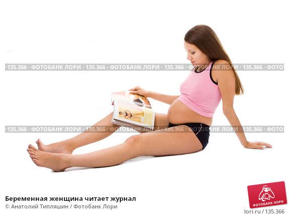 Беременная женщина читает журнал, фото № 135366, снято 7 августа 2007 г. (c) Анатолий Типляшин / Фотобанк Лори