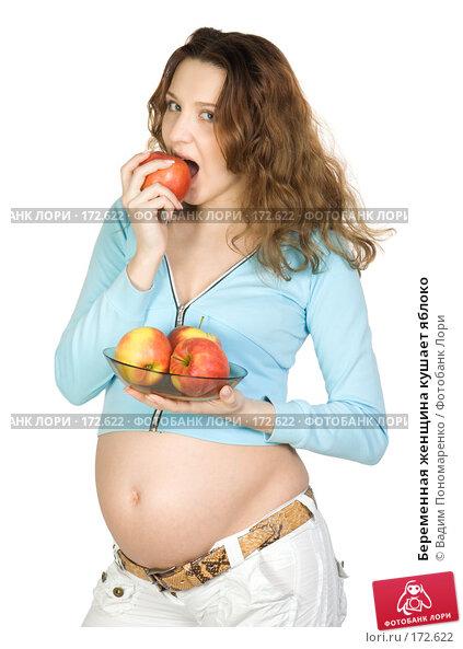 Купить «Беременная женщина кушает яблоко», фото № 172622, снято 23 декабря 2007 г. (c) Вадим Пономаренко / Фотобанк Лори