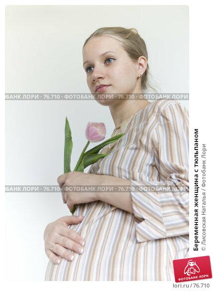 Беременная женщина с тюльпаном, фото № 76710, снято 29 июля 2007 г. (c) Лисовская Наталья / Фотобанк Лори
