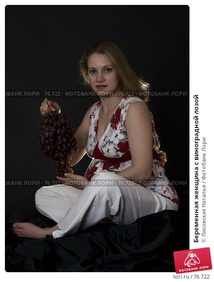 Беременная женщина с виноградной лозой, фото № 76722, снято 1 августа 2007 г. (c) Лисовская Наталья / Фотобанк Лори