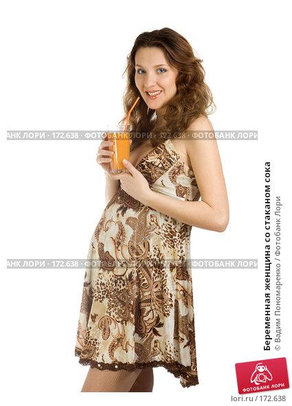 Беременная женщина со стаканом сока, фото № 172638, снято 23 декабря 2007 г. (c) Вадим Пономаренко / Фотобанк Лори