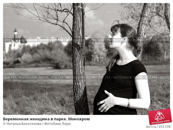 Беременная женщина в парке. Монохром, фото № 313174, снято 6 октября 2007 г. (c) Наталья Белотелова / Фотобанк Лори