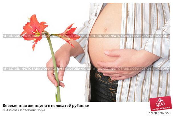 Беременная женщина в полосатой рубашке, фото № 287958, снято 21 апреля 2008 г. (c) Astroid / Фотобанк Лори