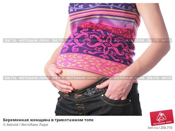 Беременная женщина в трикотажном топе, фото № 258710, снято 21 апреля 2008 г. (c) Astroid / Фотобанк Лори