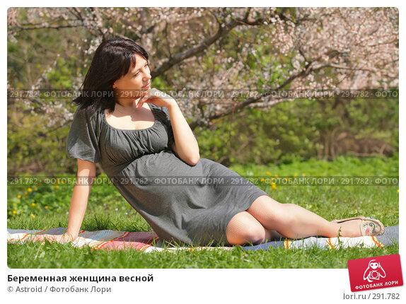 Беременная женщина весной, фото № 291782, снято 29 апреля 2008 г. (c) Astroid / Фотобанк Лори